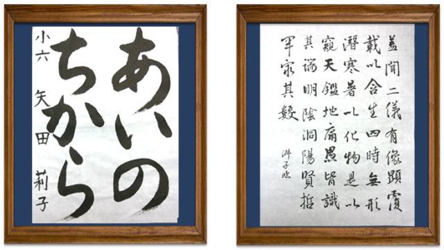月花書道の生徒さんの作品7