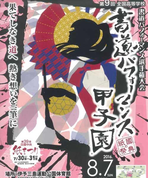第9回書道パフォーマンス甲子園ポスター