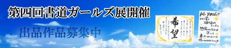 書道ガールズ展