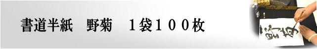 書道半紙野菊100枚袋入り