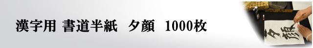 書道用紙夕顔半紙1000枚