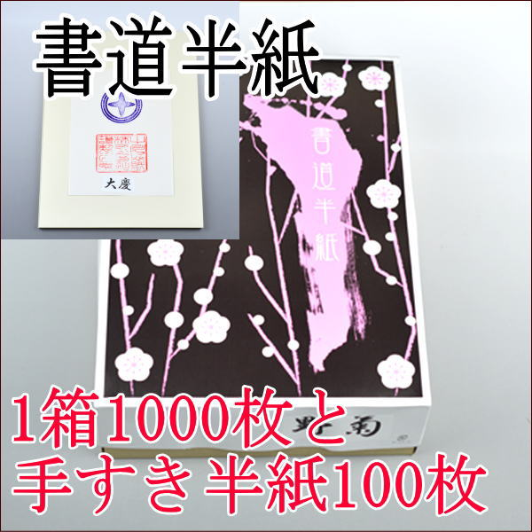 野菊書道半紙と大慶半紙