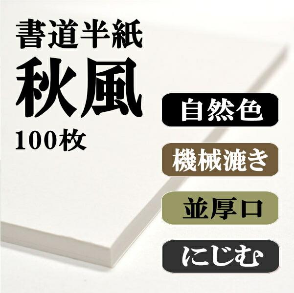 秋風100枚
