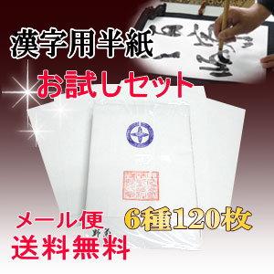 漢字用半紙お試しセット120