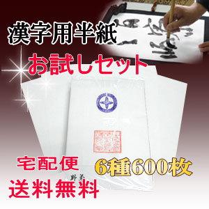 漢字用半紙お試しセット600