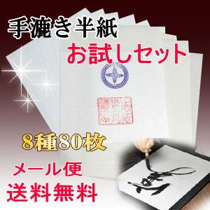 手漉き漢字用半紙お試しセット