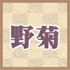 野菊のページへ