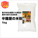 1 kg of rice flour (with the recipe) of the fire bell shop from Okayama