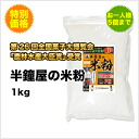 Okayama Prefecture from Bell shop rice flour 1 kg (with recipes)