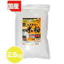 Okayama Prefecture from a Bell shop rice powder 2.5 kg (with recipes)