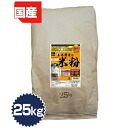Okayama Prefecture from Bell shop rice powder 25 kg (with recipes)