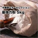 Bartiromo ya better selection most powerful powder 5 kg