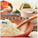 ●5 kg of strongest power powder (Golden yacht) for high-quality bread