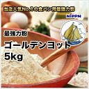 Most powerful flour for bread a luxury (Golden yachts) 5 kg