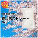 ●It is love 100 5 kg spring from Hokkaido