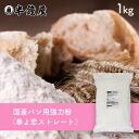 Hokkaido industrial flour spring love straight 1 kg ( former name: spring love 100 )