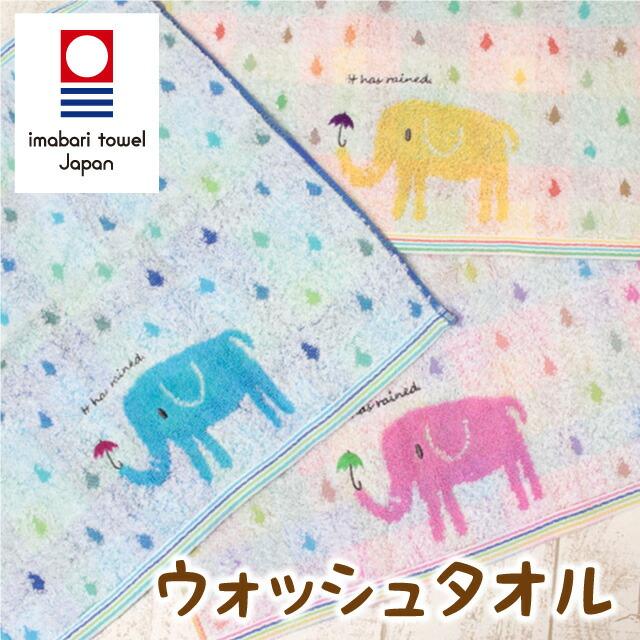 ゾウと雨ウォッシュタオル