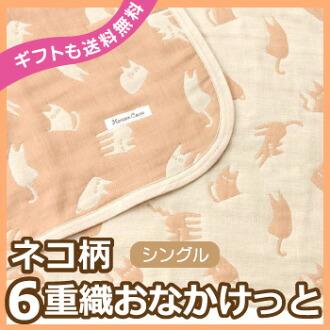 【Hanzam Cocoa】日本國產六層柔軟棉被 肚皮棉被  貓圖案 單人尺寸(Hanzam Cocoa獨家) 日本製造棉毯/吸濕速幹/100%純棉/沒有毛毯的悶熱 十分清爽/三河木棉