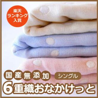 【Hanzam Cocoa】日本國產六層柔軟棉被 肚皮棉被 水珠花样 單人尺寸(Hanzam Cocoa獨家) 日本製造棉毯/吸濕速幹/100%純棉/沒有毛毯的悶熱 十分清爽/三河木棉