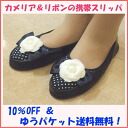 Packet white Camellia & Ribbon mobile slippers Yu: cute DrawString bag with your exam room shoes entrance ceremony graduation ceremony class fashionable indoor slippers style Camellia 05P06May15