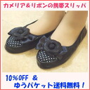 Black Camellia & Ribbon mobile slippers: cute DrawString bag with your exam room shoes entrance ceremony graduation class fashionable indoor slippers Camellia
