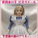 Wakatsuki, Mariko Bisque dolls in Wonderland Alice ( straight hair ) with a doll stand Bisque dolls Alice doll gift celebration souvenir pottery
