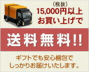 15,000円以上お買い上げで送料無料!!