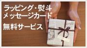 ラッピング・熨斗・無料サービス