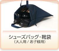 シューズバッグ・靴袋(大人用/お子様用)