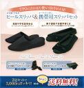 낙천 랭킹 1위 단골의 수험 힐 슬리퍼 1,782엔으로 운반에 편리한 휴대용 리본 슬리퍼 1,512엔이 2켤레 세트로 3,000엔 폭키리!