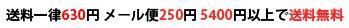 送料一律580円/メール便216円/5400円以上で送料無料