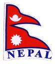 尼泊尔的国旗贴纸 ! / 种族 / 亚洲货物