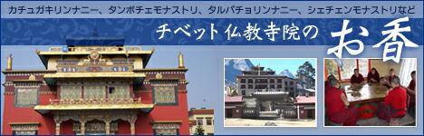 チベット仏教寺院のお香