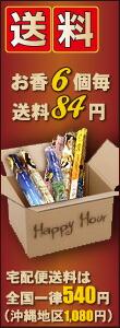 送料84円