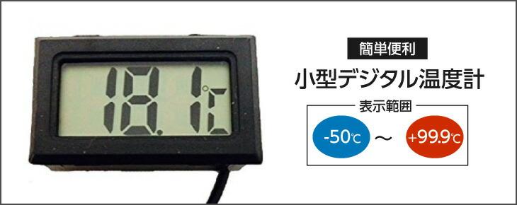簡単便利 小型デジタル温度計 -50℃~+99.9℃対応