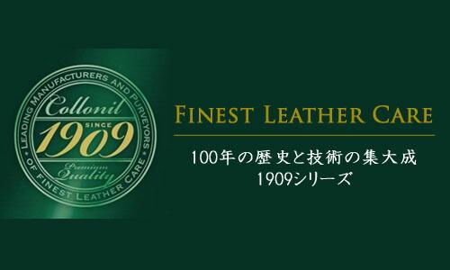1909シリーズ
