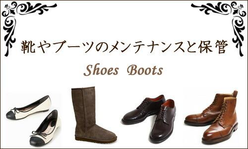 靴・ブーツのメンテナンスと保管