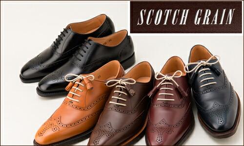 スコッチグレインの靴に合うシューキーパー