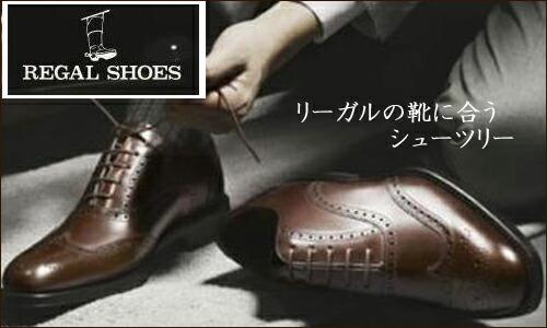 リーガルの靴に合うシューキーパー