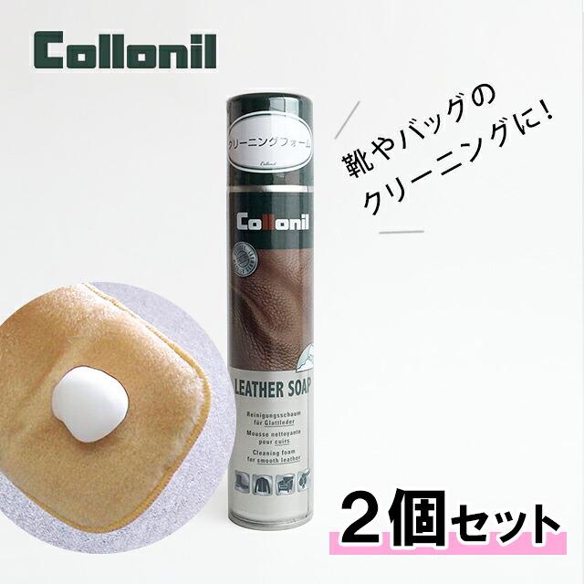 革クリーナーコロニルレザーソープ2個セット