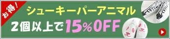 シューキーパーアニマル2個で15%OFF
