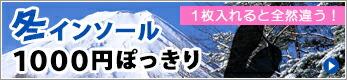 1000円ぽっきり冬インソール