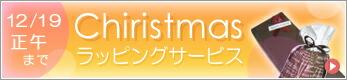 クリスマスラッピングは12月19日正午までに