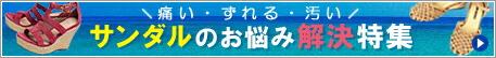 日経新聞に掲載!サンダルお悩み解決