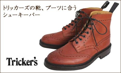 トリッカーズの靴、ブーツに合うシューキーパー