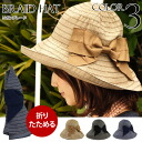 リボンブレード ladies Hat hats Catherine blades Ribbon wrapping folding mobile adjustment adjustment is UV protection collars Guangzhou コンパクトネイビー beige black