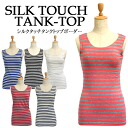 Tank top women's border U neck stretch / inner shirt stretch maternity junior simple