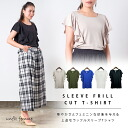 Sleeve ruffle T シャツアンフィットファム all 13 color soft ruffles in arm cover also can T shirt ladies Tops T shirt sewn sleeves ruffle short sleeve arm clione silhouette