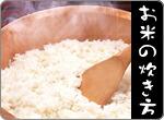 お米の炊き方バナー