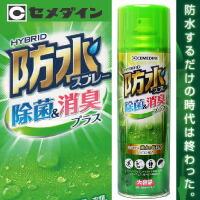 防水スプレー除菌&消臭